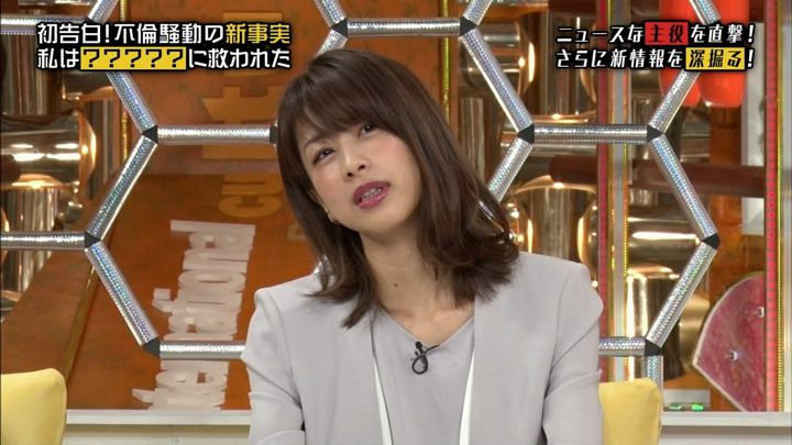 2018年03月31日加藤綾子の画像10枚目