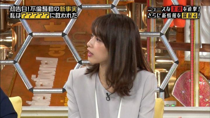 2018年03月31日加藤綾子の画像14枚目