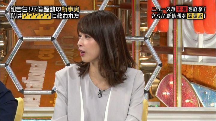 2018年03月31日加藤綾子の画像16枚目