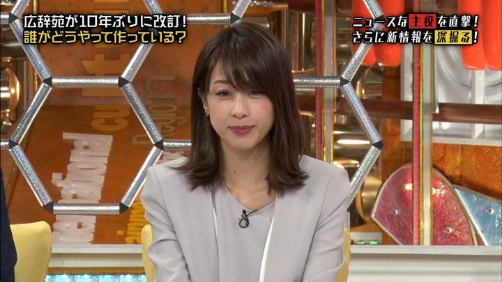 2018年03月31日加藤綾子の画像19枚目