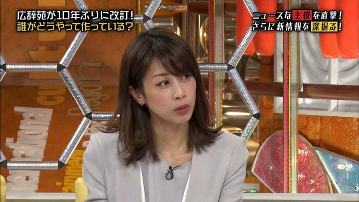 2018年03月31日加藤綾子の画像20枚目