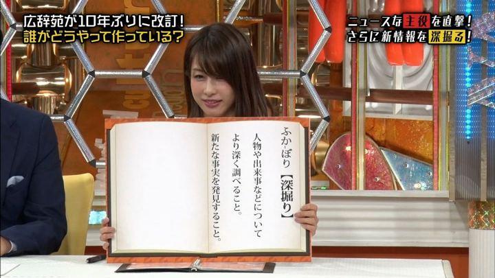 2018年03月31日加藤綾子の画像22枚目