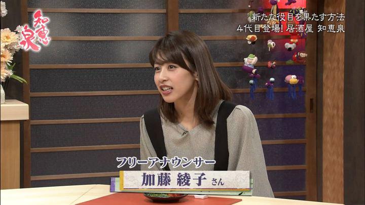 2018年04月03日加藤綾子の画像01枚目