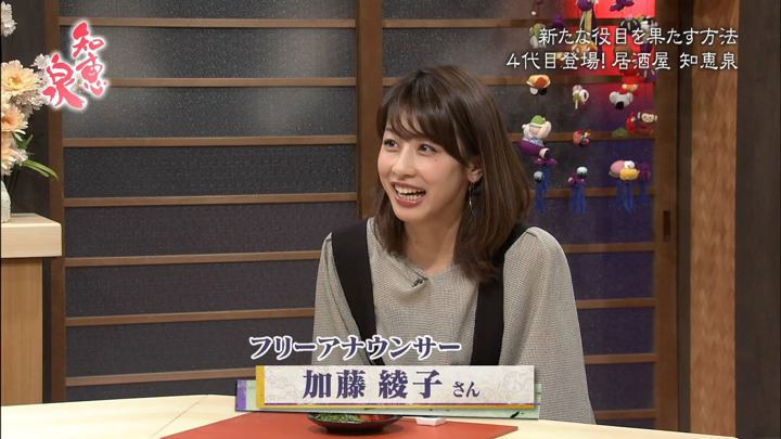 2018年04月03日加藤綾子の画像02枚目