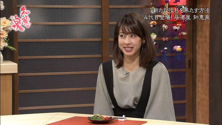 2018年04月03日加藤綾子の画像03枚目