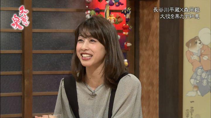 2018年04月03日加藤綾子の画像10枚目