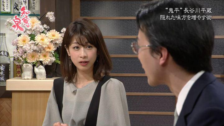 2018年04月03日加藤綾子の画像12枚目