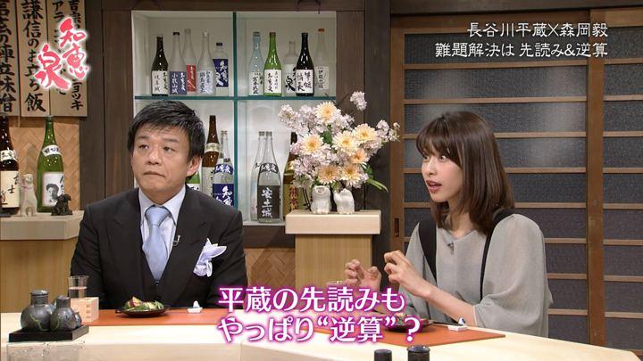 2018年04月03日加藤綾子の画像13枚目