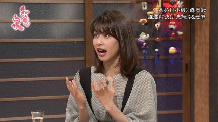 2018年04月03日加藤綾子の画像14枚目
