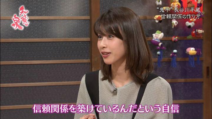2018年04月03日加藤綾子の画像15枚目