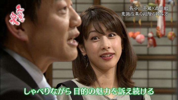 2018年04月03日加藤綾子の画像16枚目