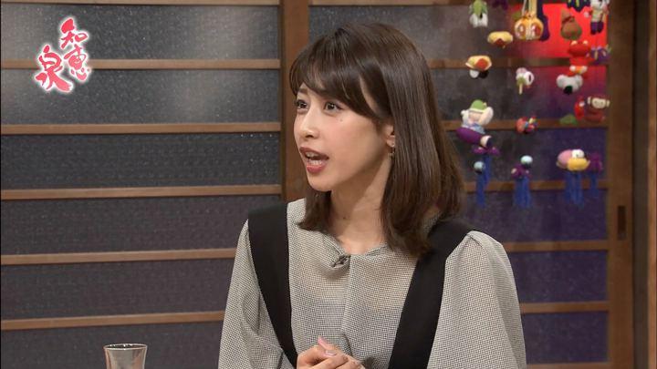 2018年04月03日加藤綾子の画像25枚目