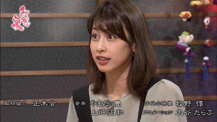 2018年04月03日加藤綾子の画像26枚目