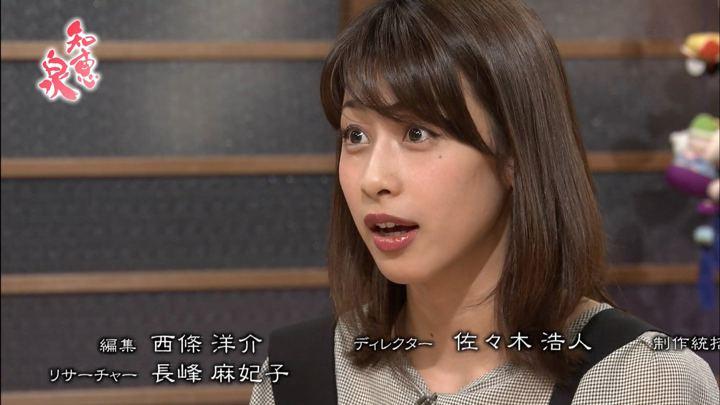 2018年04月03日加藤綾子の画像27枚目