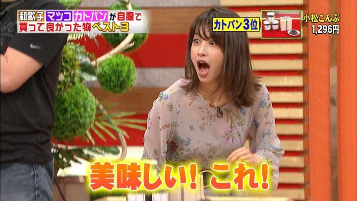 2018年04月04日加藤綾子の画像34枚目