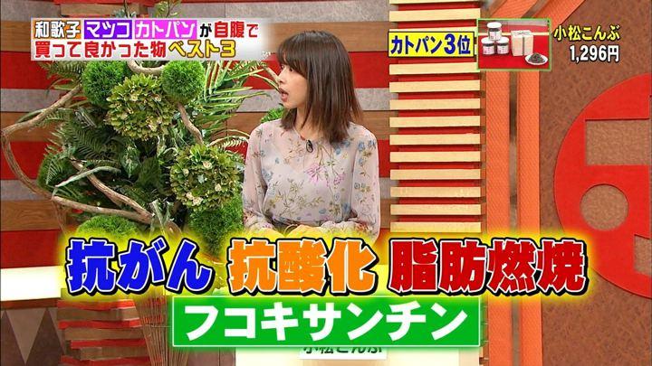 2018年04月04日加藤綾子の画像36枚目