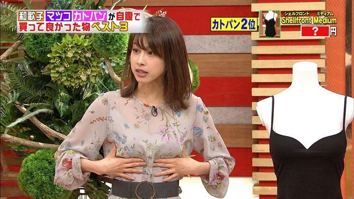2018年04月04日加藤綾子の画像42枚目