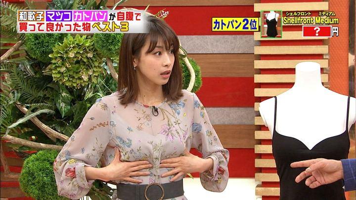 2018年04月04日加藤綾子の画像43枚目