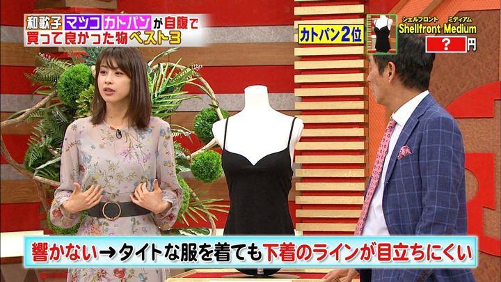2018年04月04日加藤綾子の画像46枚目