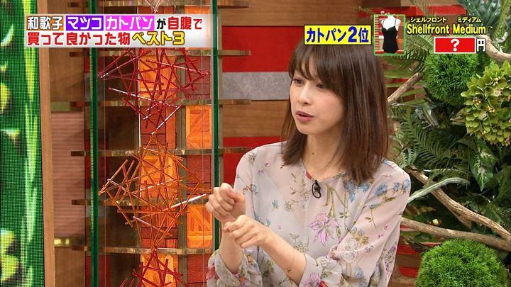 2018年04月04日加藤綾子の画像47枚目