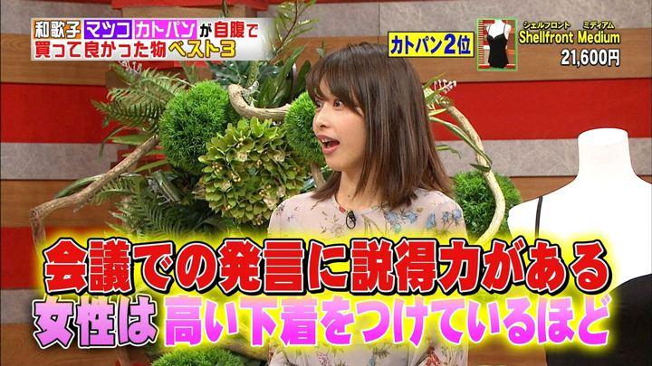 2018年04月04日加藤綾子の画像50枚目