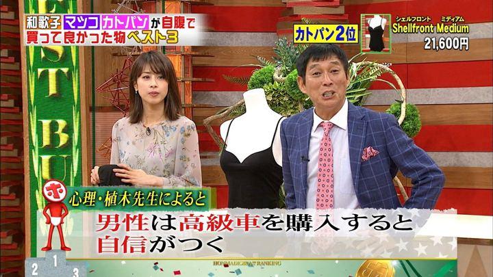 2018年04月04日加藤綾子の画像51枚目