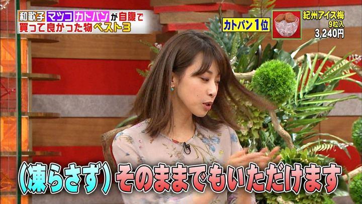 2018年04月04日加藤綾子の画像56枚目