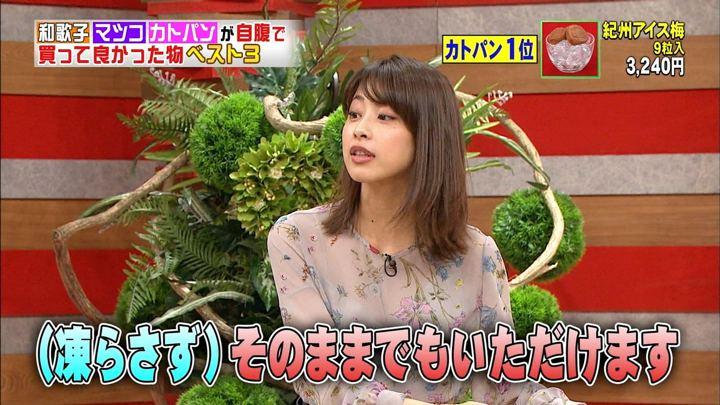 2018年04月04日加藤綾子の画像57枚目