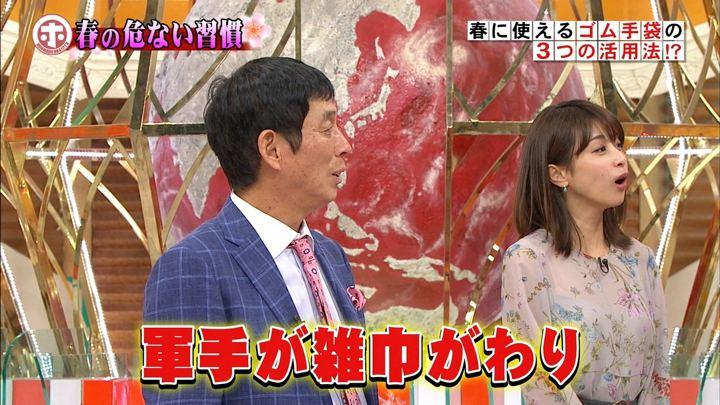 2018年04月04日加藤綾子の画像61枚目