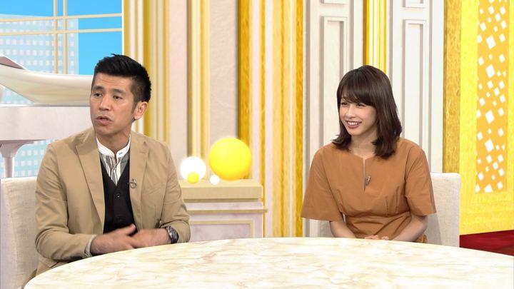 2018年04月05日加藤綾子の画像09枚目