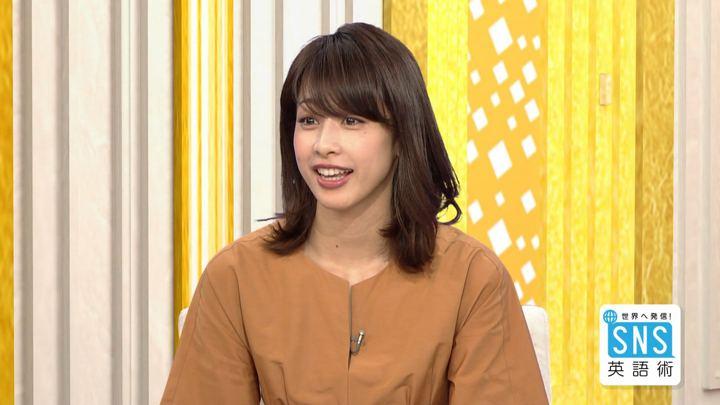2018年04月05日加藤綾子の画像18枚目