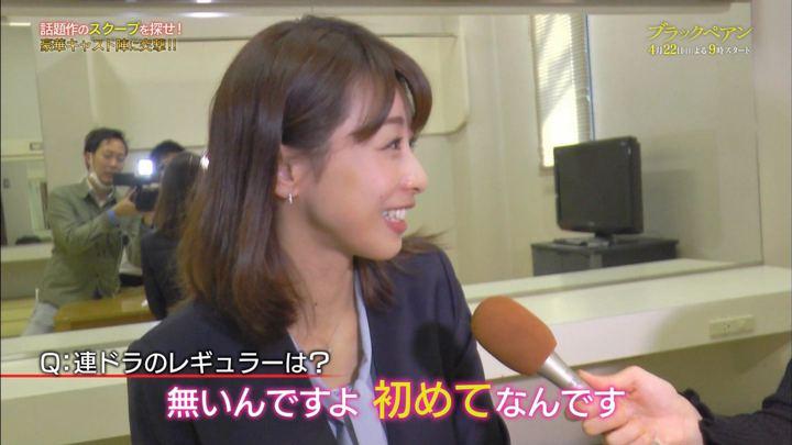 2018年04月07日加藤綾子の画像08枚目