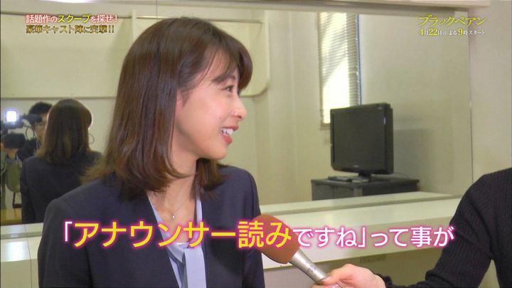 2018年04月07日加藤綾子の画像12枚目