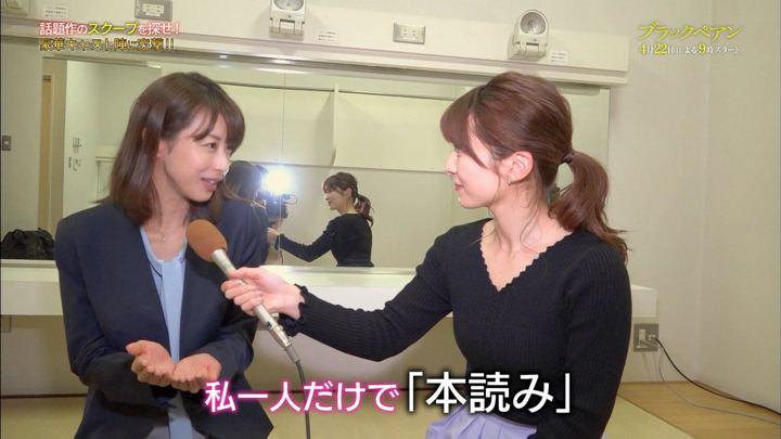 2018年04月07日加藤綾子の画像13枚目