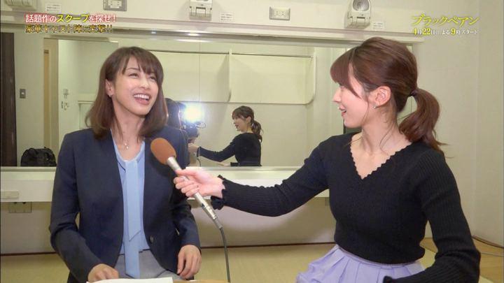 2018年04月07日加藤綾子の画像15枚目