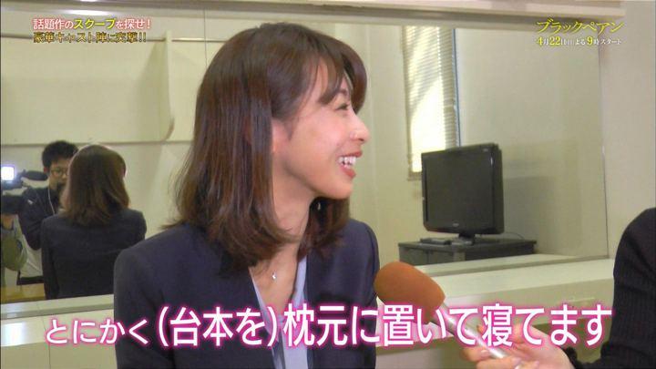 2018年04月07日加藤綾子の画像17枚目