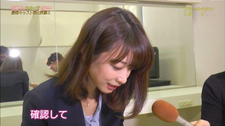 2018年04月07日加藤綾子の画像18枚目