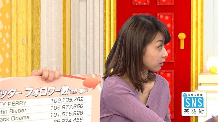 2018年04月12日加藤綾子の画像05枚目
