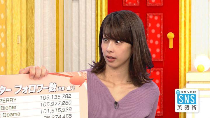 2018年04月12日加藤綾子の画像06枚目