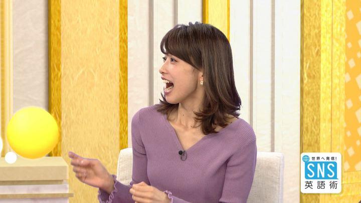 2018年04月12日加藤綾子の画像12枚目