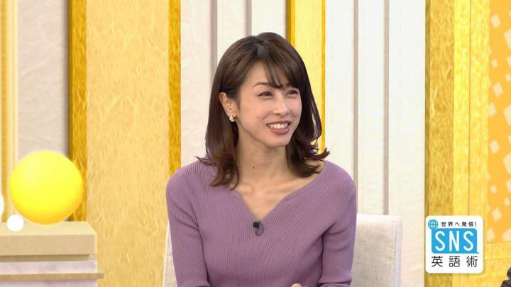 2018年04月12日加藤綾子の画像13枚目