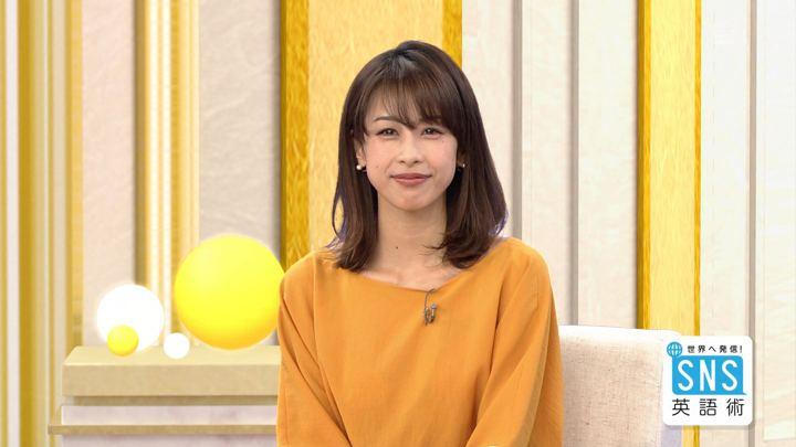 2018年04月19日加藤綾子の画像04枚目