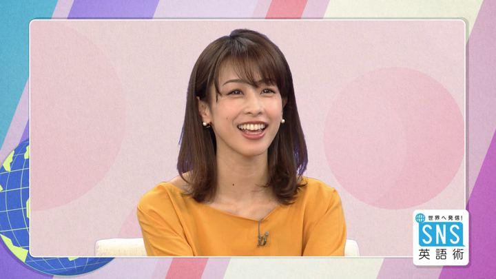 2018年04月19日加藤綾子の画像05枚目