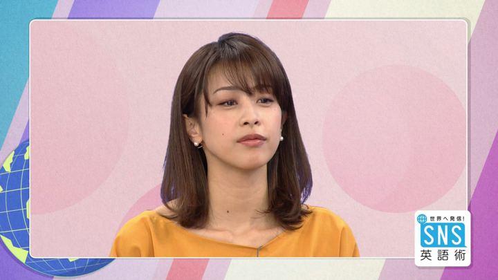 2018年04月19日加藤綾子の画像06枚目