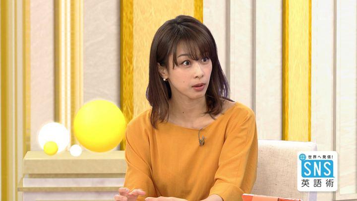 2018年04月19日加藤綾子の画像10枚目