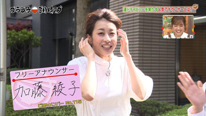 2018年04月21日加藤綾子の画像01枚目