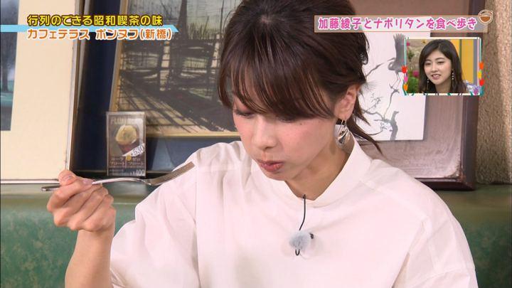 2018年04月21日加藤綾子の画像14枚目