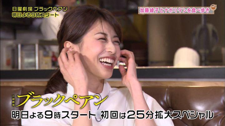 2018年04月21日加藤綾子の画像42枚目