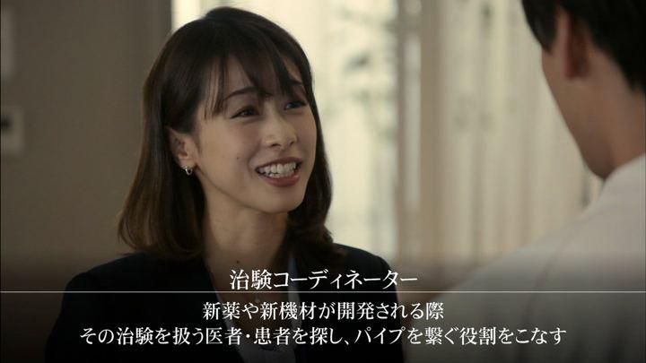 2018年04月22日加藤綾子の画像07枚目