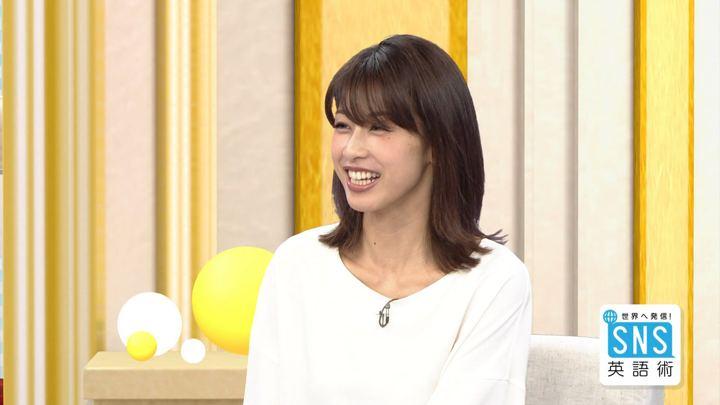 2018年04月26日加藤綾子の画像06枚目